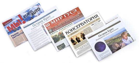 b1daf8325643 Изготовление и печать газет в СПб  стоимость услуги, цены на печать ...